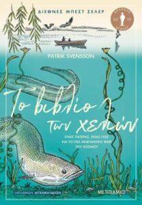 """""""Το βιβλίο των χελιών"""": Ένα αναπάντεχο και διαφορετικό διεθνές μπεστ σέλερ από τις εκδόσεις Μεταίχμιο"""