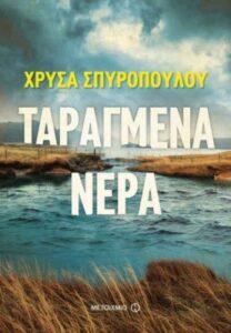Ταραγμένα Νερά, γράφει η Χρύσα Σπυροπούλου