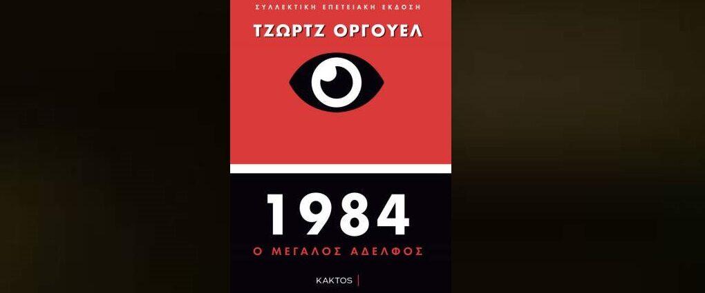 "George Orwell ""1984 – Ο Μεγάλος Αδελφός"" από τις εκδόσεις Κάκτος | Συλλεκτική επετειακή έκδοση"