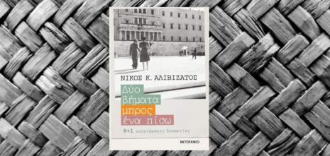 """Νίκος Κ. Αλιβιζάτος """"Δύο βήματα μπρος, ένα πίσω"""" από τις εκδόσεις Μεταίχμιο"""