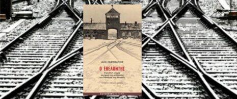 "Jack Fairweather  ""Ο Εθελοντής"" από τις εκδόσεις Gutenberg"