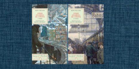 "Hans Fallada ""Λύκος Ανάμεσα σε Λύκους"" από τις εκδόσεις Gutenberg"