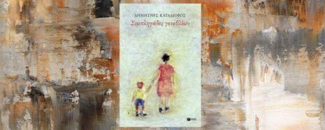 """Δημήτρης Καταλειφός """"Συμπληγάδες γενεθλίων"""" από τις εκδόσεις Πατάκη"""