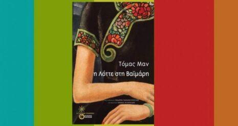 """Thomas Mann """"Η Λότε στη Βαϊμάρη"""" από τις εκδόσεις Πατάκη"""