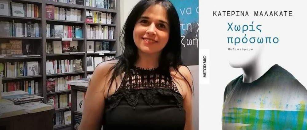 """Συνέντευξη: Κατερίνα Μαλακατέ """"Προσδοκώ ανάσταση αναγνωστών"""""""