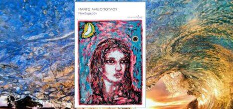 """Μαριγώ Αλεξοπούλου """"Νυχθημερόν"""" από τις εκδόσεις Πόλις"""