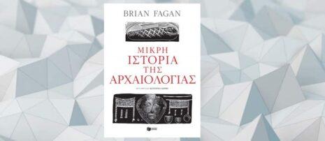 """Brian M. Fagan """"Μικρή ιστορία της αρχαιολογίας"""" από τις εκδόσεις Πατάκη"""