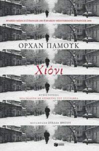 """Orhan Pamuk """"Χιόνι"""" από τις εκδόσεις Πατάκη"""