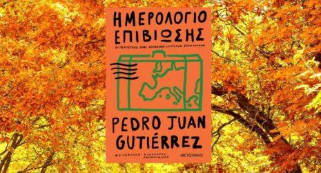 "Pedro Juan Gutierrez ""Ημερολόγιο επιβίωσης"" από τις εκδόσεις Μεταίχμιο"