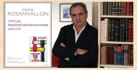 "Pierre Rosanvallon ""Η δική μας διανοητική και πολιτική ιστορία, 1968-2018"" από τις εκδόσεις Πόλις"