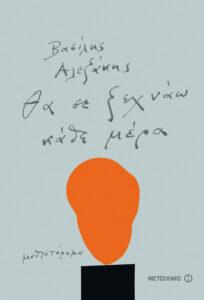 Οι εκδόσεις Μεταίχμιο πενθούν για την απώλεια του σπουδαίου λογοτέχνη Βασίλη Αλεξάκη
