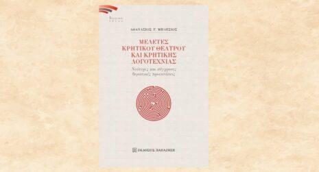 """Αθανάσιος Γ. Μπλέσιος """"Μελέτες κρητικού θεάτρου και κρητικής λογοτεχνίας"""" από τις εκδόσεις Παπαζήση"""