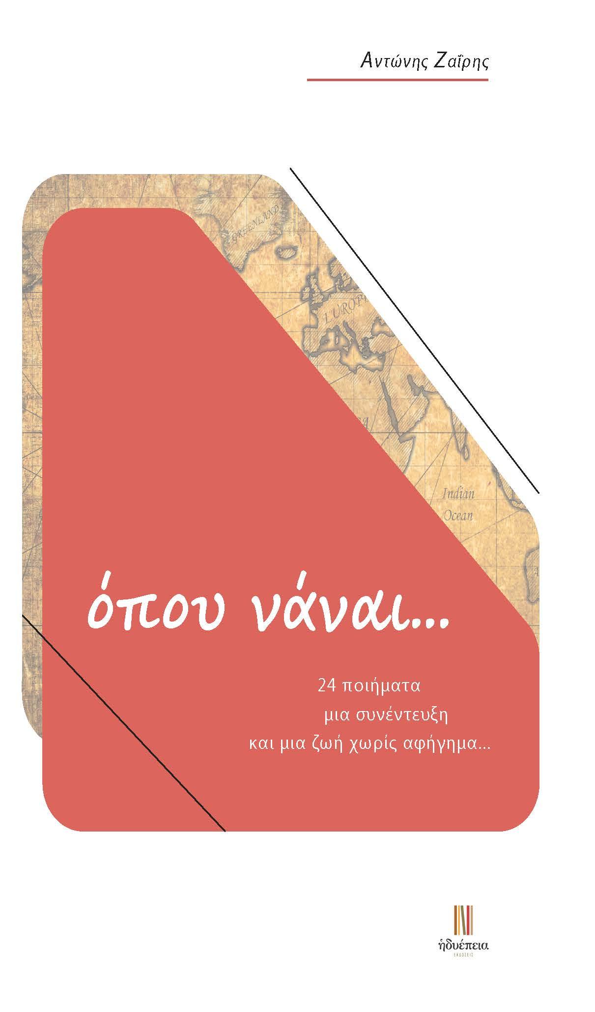 """Συνέντευξη: Αντώνης Ζαΐρης """"Η ποίηση είναι μια όαση στον αδιέξοδο «τοίχο» της καθημερινότητας"""""""