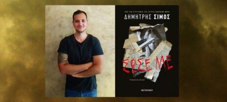 """Συνέντευξη: Δημήτρης Σίμος """"Είμαι ένα άτομο που του αρέσει να ζει την περιπέτεια"""""""