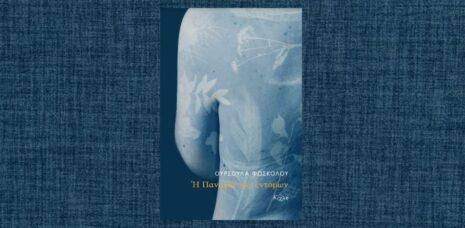 """Ούρσουλα Φωσκόλου """"Η Παναγία των εντόμων"""" από τις εκδόσεις Κίχλη"""