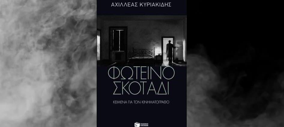 """Αχιλλέας Κυριακίδης """"Φωτεινό σκοτάδι"""" από τις εκδόσεις Πατάκη"""