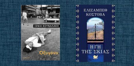 Προτάσεις του μήνα | Elizabeth Kostova - Ξένια Κουναλάκη