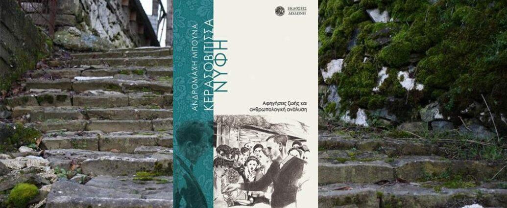 Ανδρομάχη Μπούνα «Η Κερασοβίτισσα Νύφη» | Βιβλιοπρόταση για το Σ/Κ