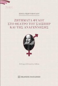 """Ξένια Γεωργοπούλου """"Ζητήματα Φύλου στο Θέατρο του Σαίξπηρ και της Αναγέννησης"""" από τις εκδόσεις Παπαζήση"""