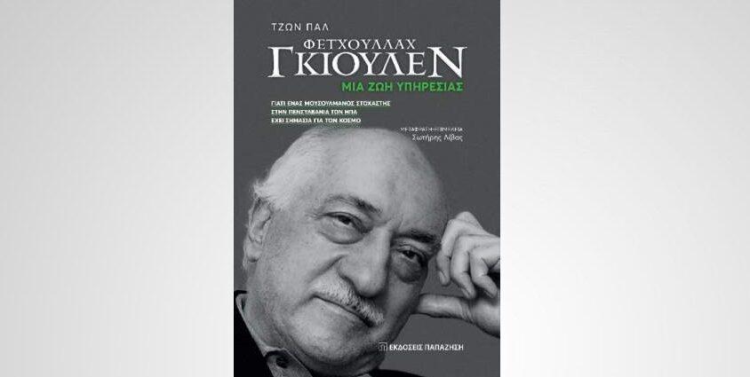 """Τζων Παλ """"Φετχουλλάχ Γκιουλέν- Μια ζωή υπηρεσίας"""" από τις εκδόσεις Παπαζήση"""