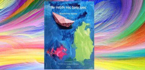 """Νικολέττα Λέκκα """"Το ταξίδι της ζωής μας"""" από τις εκδόσεις ΓΕΛΛΑΣ"""