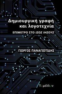 Νέες κυκλοφορίες από τις εκδόσεις Βακχικόν