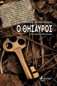 Προτάσεις του μήνα | Υγκ Παγκάν - Παναγιώτης Κωνσταντόπουλος