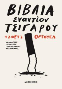 "George Orwell ""Βιβλία εναντίον τσιγάρου"" από τις εκδόσεις Μεταίχμιο"