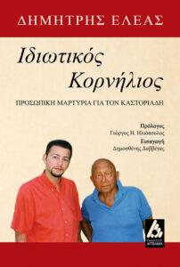 Καστοριάδης: ο μεγαλύτερος Έλληνας μετά τον Αριστοτέλη
