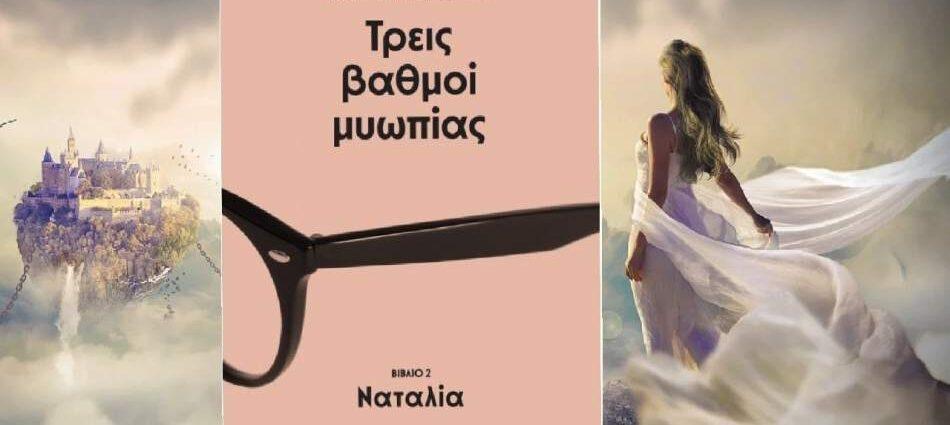 Ηρακλής Γεωργαντής «Τρεις βαθμοί μυωπίας – Ναταλία» | Βιβλιοπρόταση για το Σ/Κ
