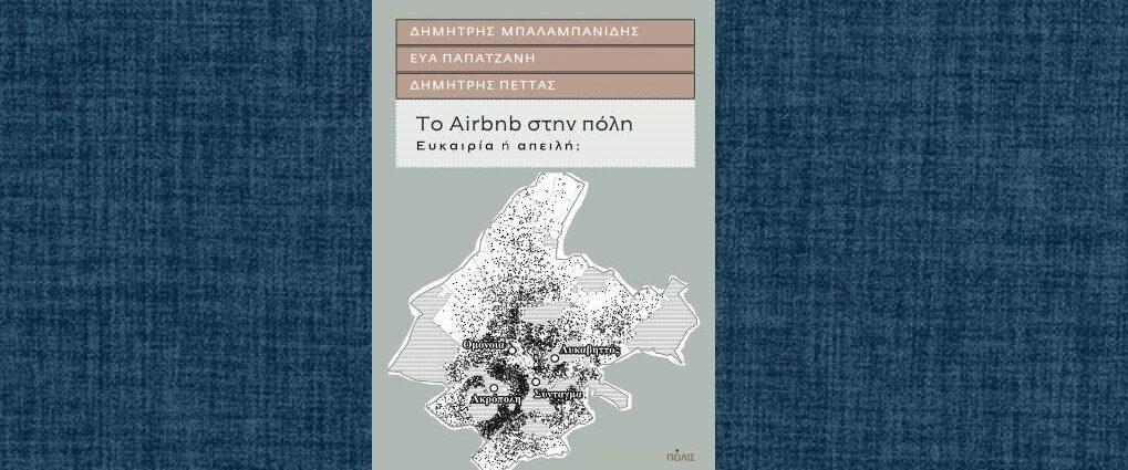 """Δ. Μπαλαμπανίδης-Ε. Παπατζανή-Δ. Πέττας """"Το  Airbnb στην πόλη"""" από τις εκδόσεις Πόλις"""