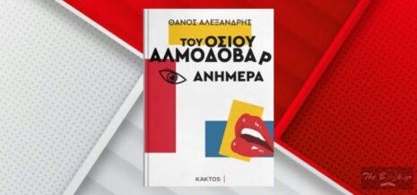 """Θάνος Αλεξανδρής """"Του Οσίου Αλμοδοβάρ ανήμερα"""" από τις εκδόσεις Κάκτος"""