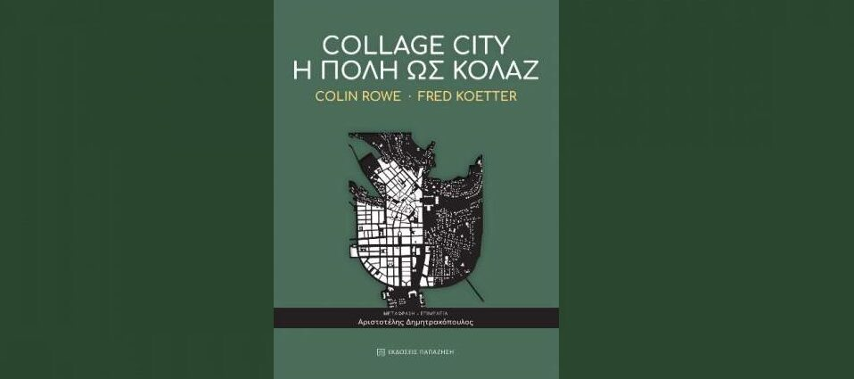 "Colin Rowe-Fred Koetter ""Collage City – Η πόλη ως κολάζ"" από τις εκδόσεις Παπαζήση"