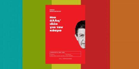 """Ενρίκο Μπερλινγκουέρ """"Μια άλλη ιδέα για τον κόσμο"""" από τις εκδόσεις νήσος"""