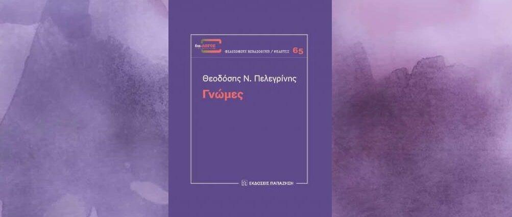 """Θεοδόσης Ν. Πελεγρίνης """"Γνώμες"""" από τις εκδόσεις Παπαζήση"""