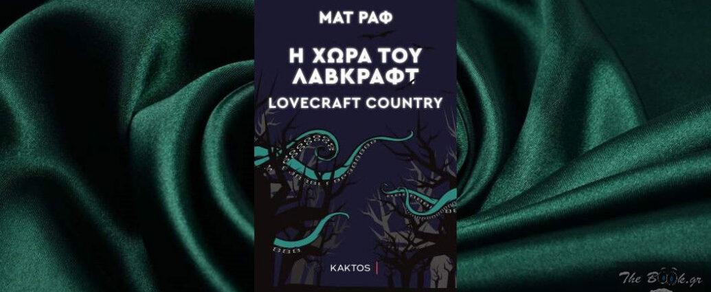 "Matt Ruff ""Η Χώρα του Λάβκραφτ"" από τις εκδόσεις Κάκτος"