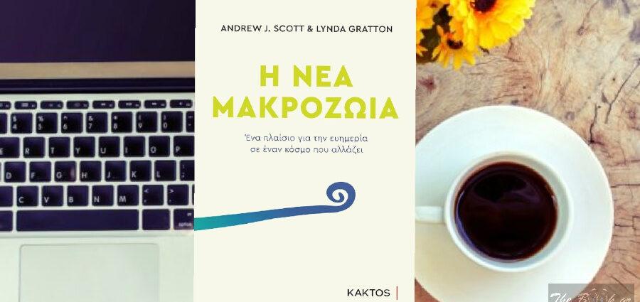 Lynda Gratton-Andrew J.Scott «Νέα μακροζωία» | Βιβλιοπρόταση για το Σ/Κ
