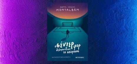 "Manuel Vázquez Montalbán ""Ο σέντερ φορ δολοφονήθηκε το σούρουπο"" από τις εκδόσεις Μεταίχμιο"