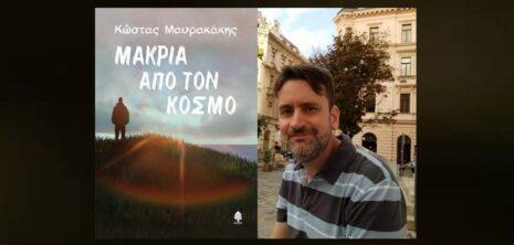 Μακριά από τον κόσμο, γράφει ο Κώστας Μαυρακάκης