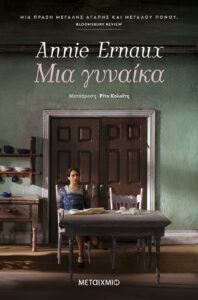 "Annie Ernaux ""Μια γυναίκα"" από τις εκδόσεις Μεταίχμιο"