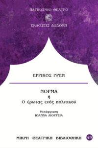 Ένρικ Ίψεν «Νόρμα»   Βιβλιοπρόταση για το Σ/Κ