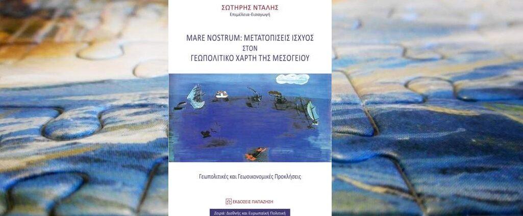 Mare Nostrum: Μετατοπίσεις ισχύος στον γεωπολιτικό χάρτη της Μεσογείου. Γεωπολιτικές και Γεωοικονομικές Προκλήσεις