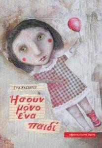 """Εύα Κασιάρου """"Ήσουν μόνο ένα παιδί"""" από τις εκδόσεις Κόκκινη Κλωστή Δεμένη"""