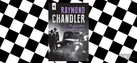 "Raymond Chandler ""Ο μεγάλος αποχαιρετισμός"" από τις εκδόσεις Κέδρος"