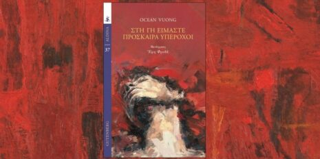 "Ocean Vuong ""Στη Γη Είμαστε Πρόσκαιρα Υπέροχοι"" από τις εκδόσεις Gutenberg"