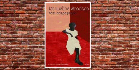 "Jacqueline Woodson ""Κάτι αστραφτερό"" από τις εκδόσεις Πόλις"