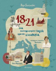 Βιβλία για το 1821 από τις εκδόσεις Διόπτρα