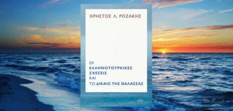 """Χρήστος Λ. Ροζάκης """"Οι ελληνοτουρκικές σχέσεις και το Δίκαιο της Θάλασσας"""" από τις εκδόσεις Πόλις"""