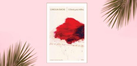 "Carolin Emcke ""Ο δικός μας πόθος"" από τις εκδόσεις Πόλις"