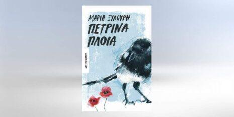 """Μαρία Ξυλούρη """"Πέτρινα πλοία"""" από τις εκδόσεις Μεταίχμιο"""